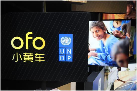"ofo小黄车品牌升级 携手UNDP启动""一公里计划"""