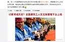"""人民日报:农民工都实名制管理了 林丹还在""""讨薪"""""""