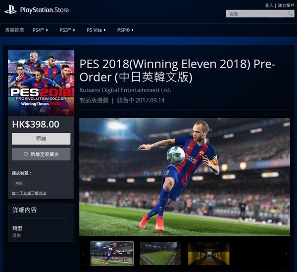 《实况足球2018》发售日确认:画质细节惊喜