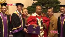 星云大师获颁香港中文大学荣誉博士