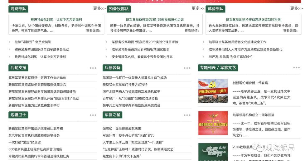 中国陆军官网新变化:最神秘的试验部队入驻(图)
