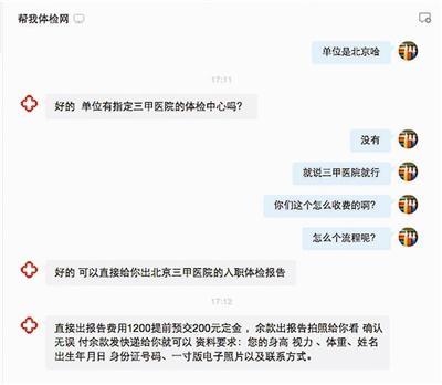"""乙肝歧视催生""""代检族"""" 替公务员抽血要价数万"""