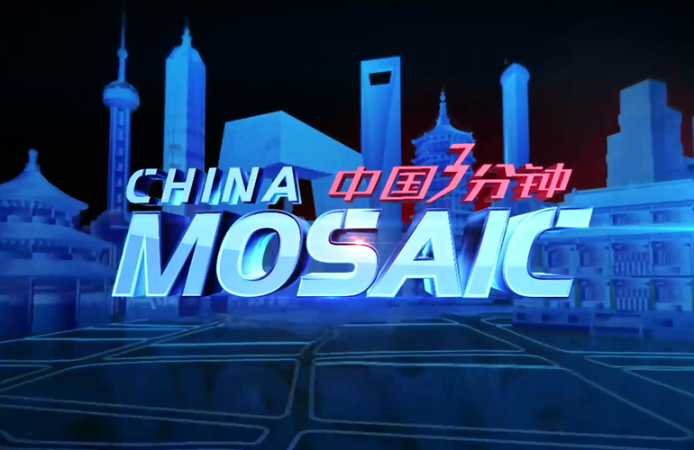 """中国3分钟 《""""一带一路"""" 世界之路》"""