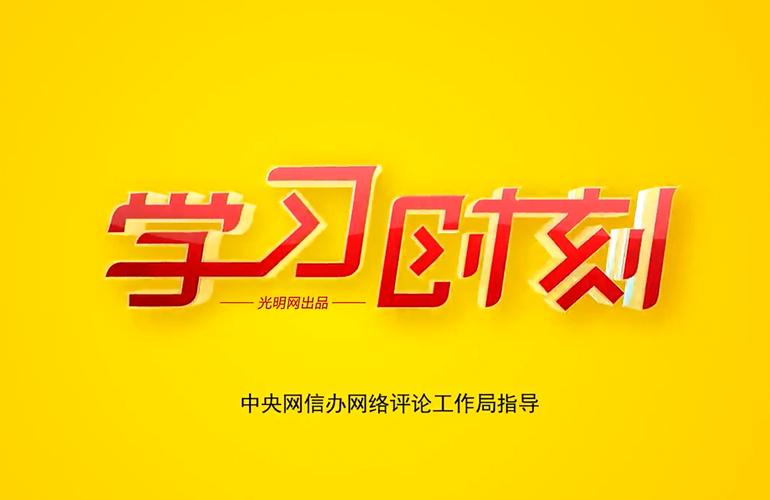 """【学习时刻】人民大学王义桅:""""一带一路""""是世界上最大的民生工程"""