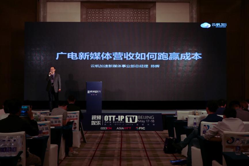云帆加速陈辉谈:广电新媒体营收如何跑赢成本