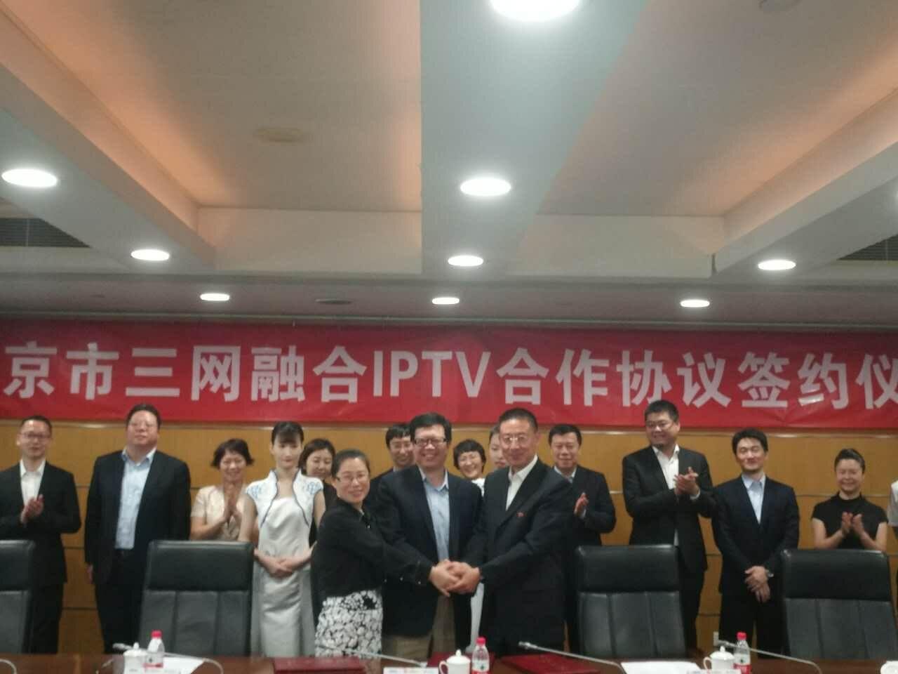 北京电信联合爱上电视北京新媒体签IPTV合作