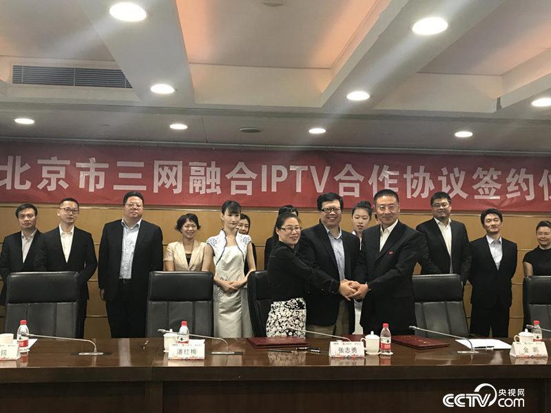 """""""北京IPTV""""打造家庭交互全媒体平台"""