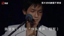 """""""快男""""刘洲成家暴孕妻?扒众选秀男星现状"""