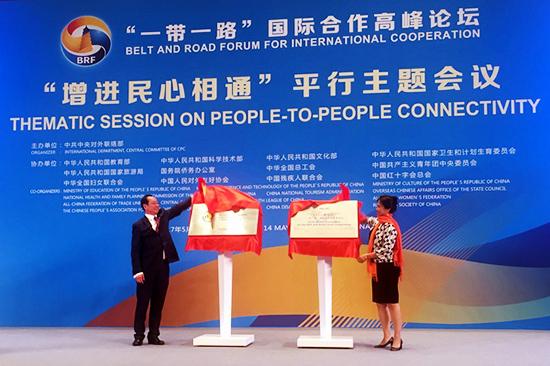 全国对外友协在世界城地组织发起成立两个委员会