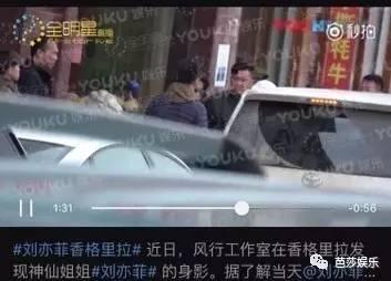 爆刘亦菲和两位非富即贵的大汉同游香格里拉?卓伟大大怎么又丢人了!