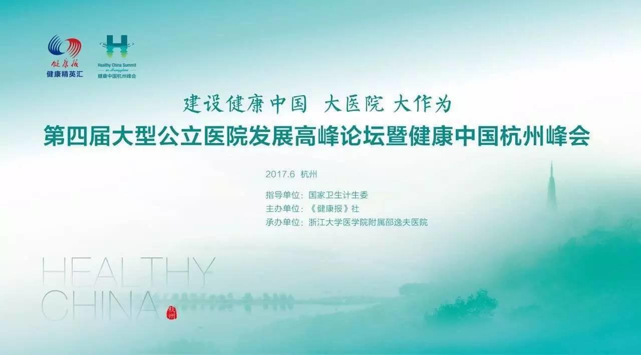第四届大型公立医院发展高峰论坛暨健康中国杭州峰会诚邀宾客
