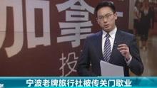 宁波老牌旅行社被传关门歇业