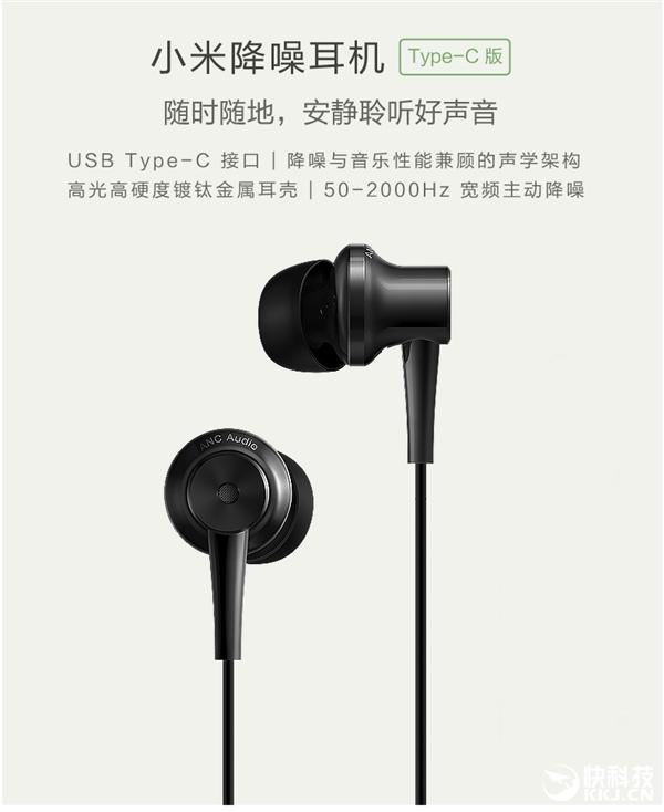 小米发布USB Type-C接口耳机 兼顾降噪与音乐性能