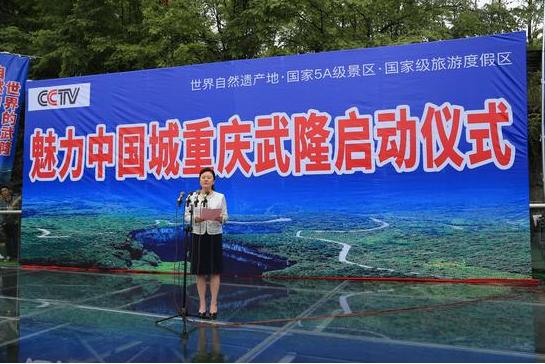 《魅力中国城》入选城市竞演启动仪式出奇招