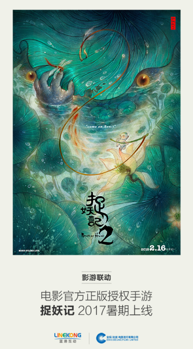 蓝港互动《捉妖记》同名正版手游今年暑期上线