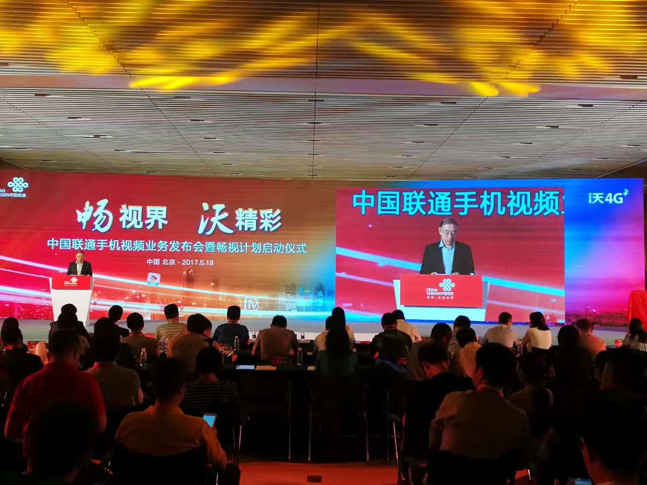 中国联通发力手机视频业务 推畅视计划
