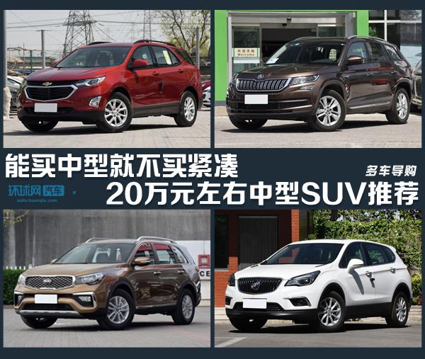 能买中型就不买紧凑 20万元左右中型SUV推荐