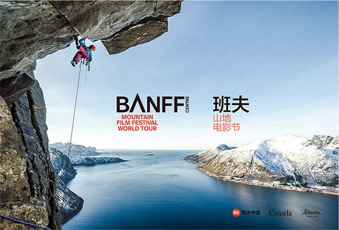 班夫山地电影节世界巡展 Banff Mountain Film Festival World Tour