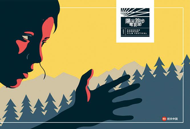 阳光跑步电影节 Sunshine Running Film Festival