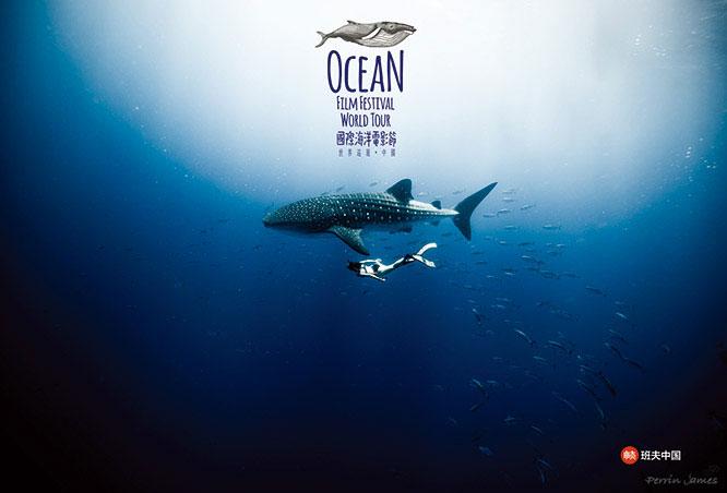 国际海洋电影节 Ocean Film Festival World Tour