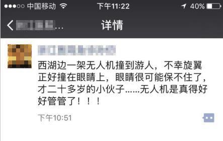 昨晚西湖边一架无人机失控撞人!旋翼割伤了北京小伙的左眼球!