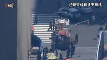 直击:美国时代广场汽车超速冲撞人群 至少1死