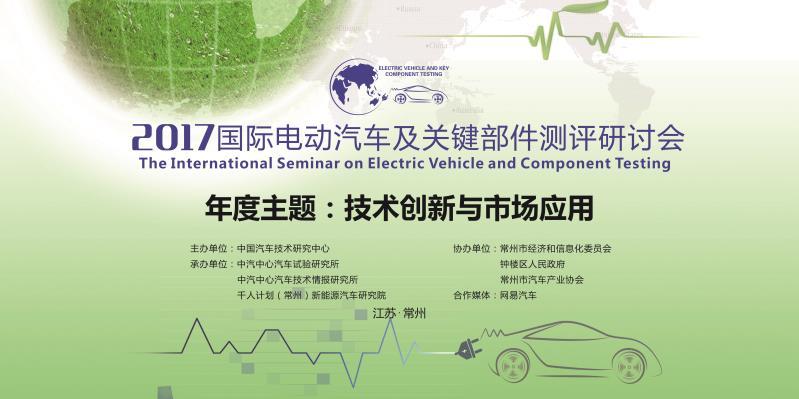 有关新能源汽车近期和未来要做什么 吴志新说了这些