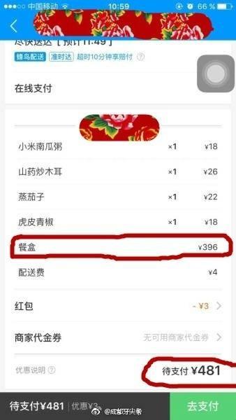 外卖网站现99元天价餐盒 网友:这是镀了金?
