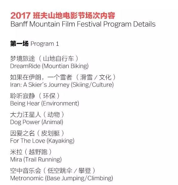 2017班夫山地电影节世界巡展中国站影片排期