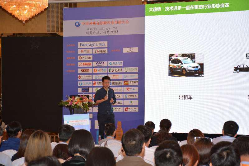申林:开放战略是消费金融公司发展的转折点