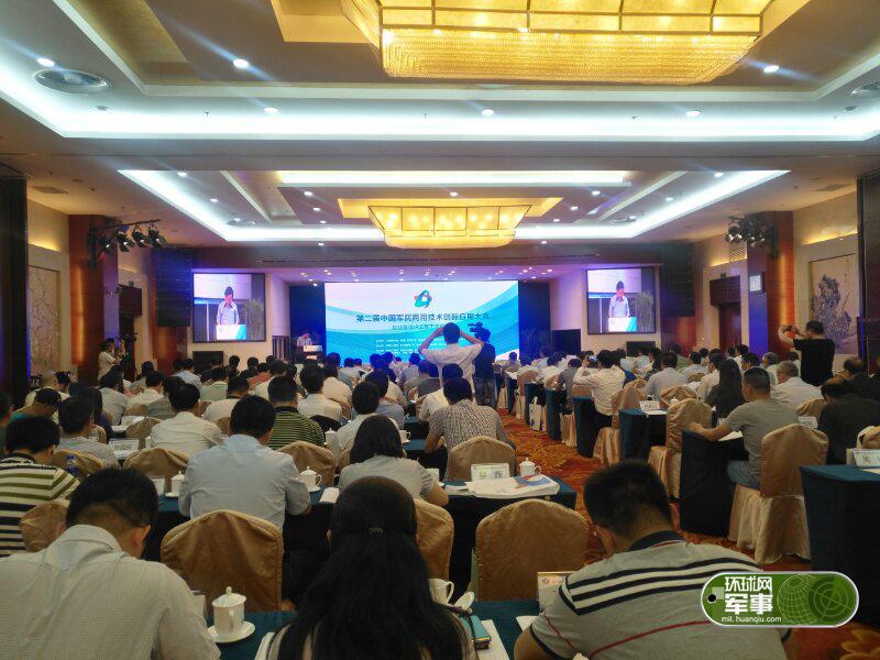 第二届中国军民两用技术创新应用大赛在京启动