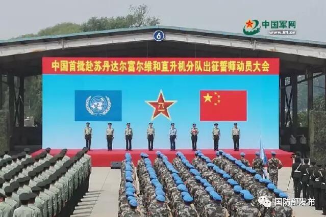 中国首支维和直升机分队举行出征誓师大会