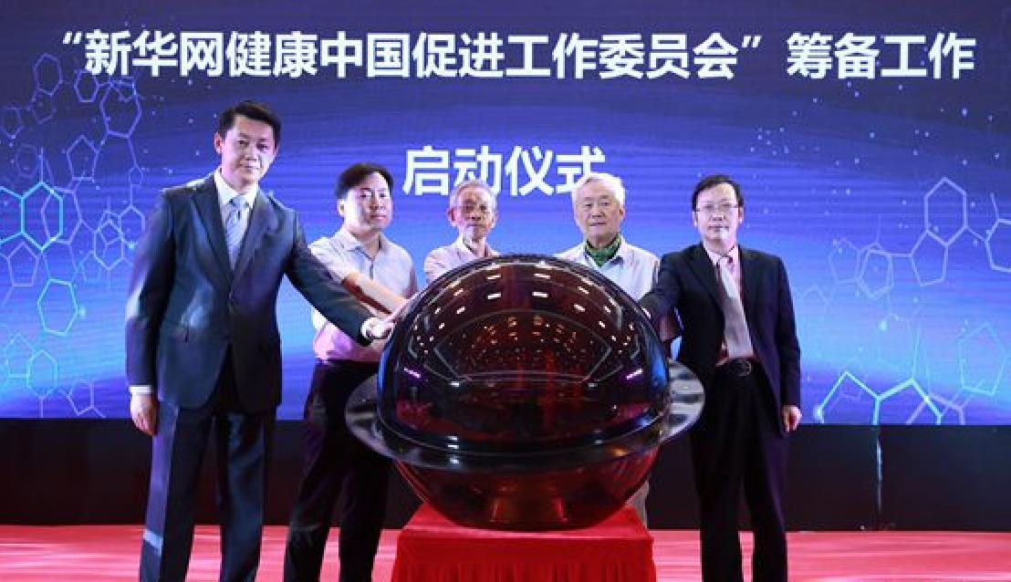 新华网举办第三届健康中国发展论坛