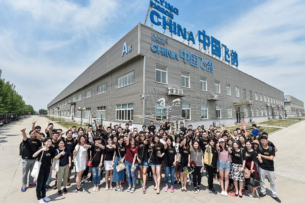 日产万辆 百余媒体参观飞鸽工厂ofo小黄车生产线