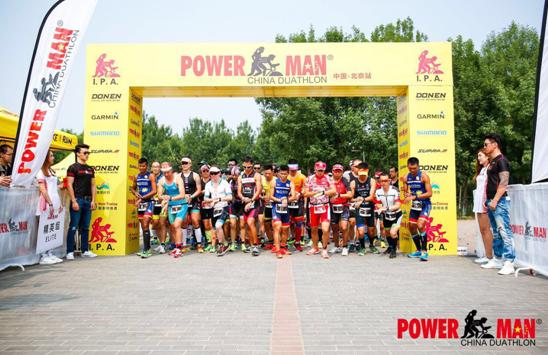大咖云集魅力超凡 POWERMAN骑跑两项赛北京首秀
