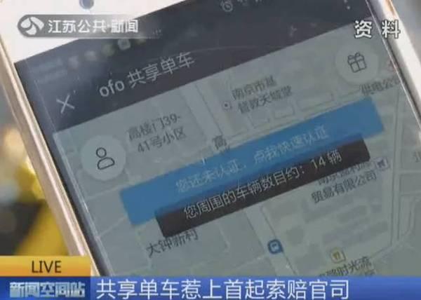 北京首例共享单车索赔案和解 如何规范单车运营