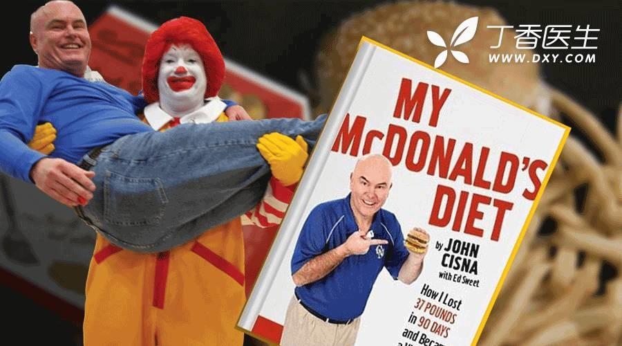 他连吃麦当劳 90 天,居然瘦了 30 多斤?真相原来是这样