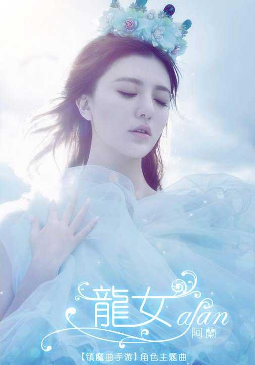 中日跨刀打造阿兰新歌龙女首发_娱乐_环球网