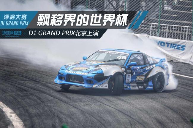 飘移界的世界杯 D1 GRAND PRIX北京激情上演