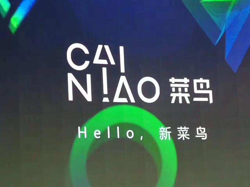 2017全球智慧物流峰会