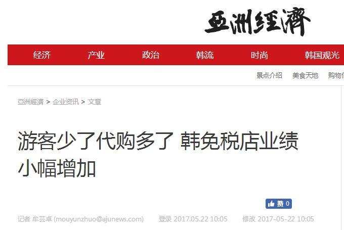 """韩免税店:业绩没因""""反萨德""""遭重创 中国代购商给力"""