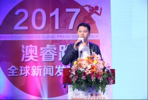 """运动成就未来,爱心助力神州 """"澳睿跑""""全球发布会在京举行"""