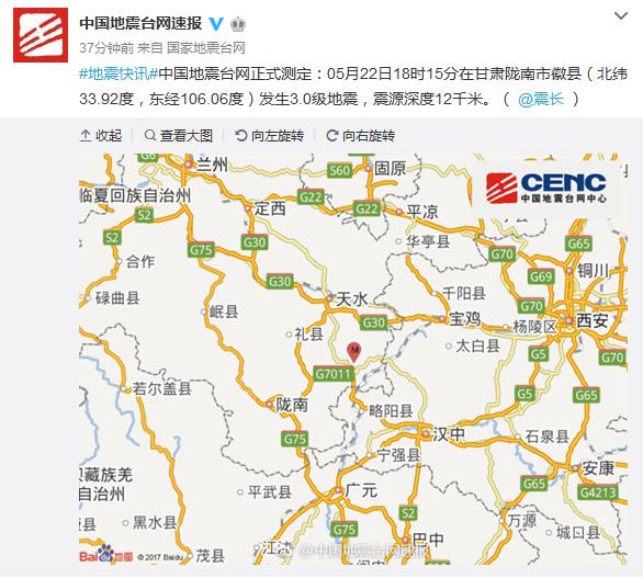 甘肃陇南发生3.0级地震