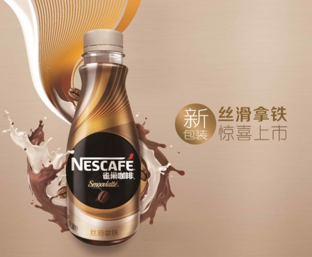 雀巢咖啡新装惊喜上市,滑出惊喜新高度