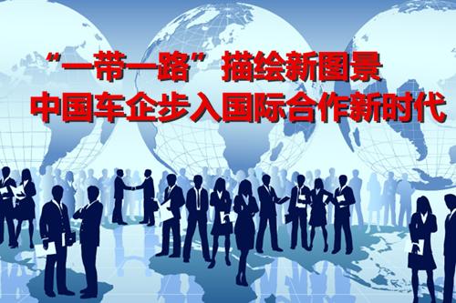 """""""一带一路""""描绘新图景 中国车企步入国际合作新时代"""