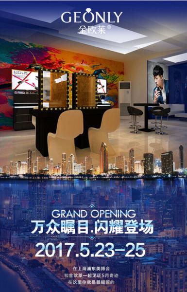 闪耀5月 金欧莱即将亮相上海浦东美博会