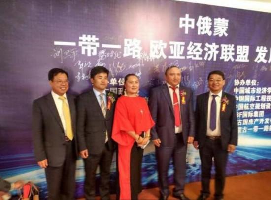 一带一路欧亚经济联盟发展之路高峰论坛在北京成功举办