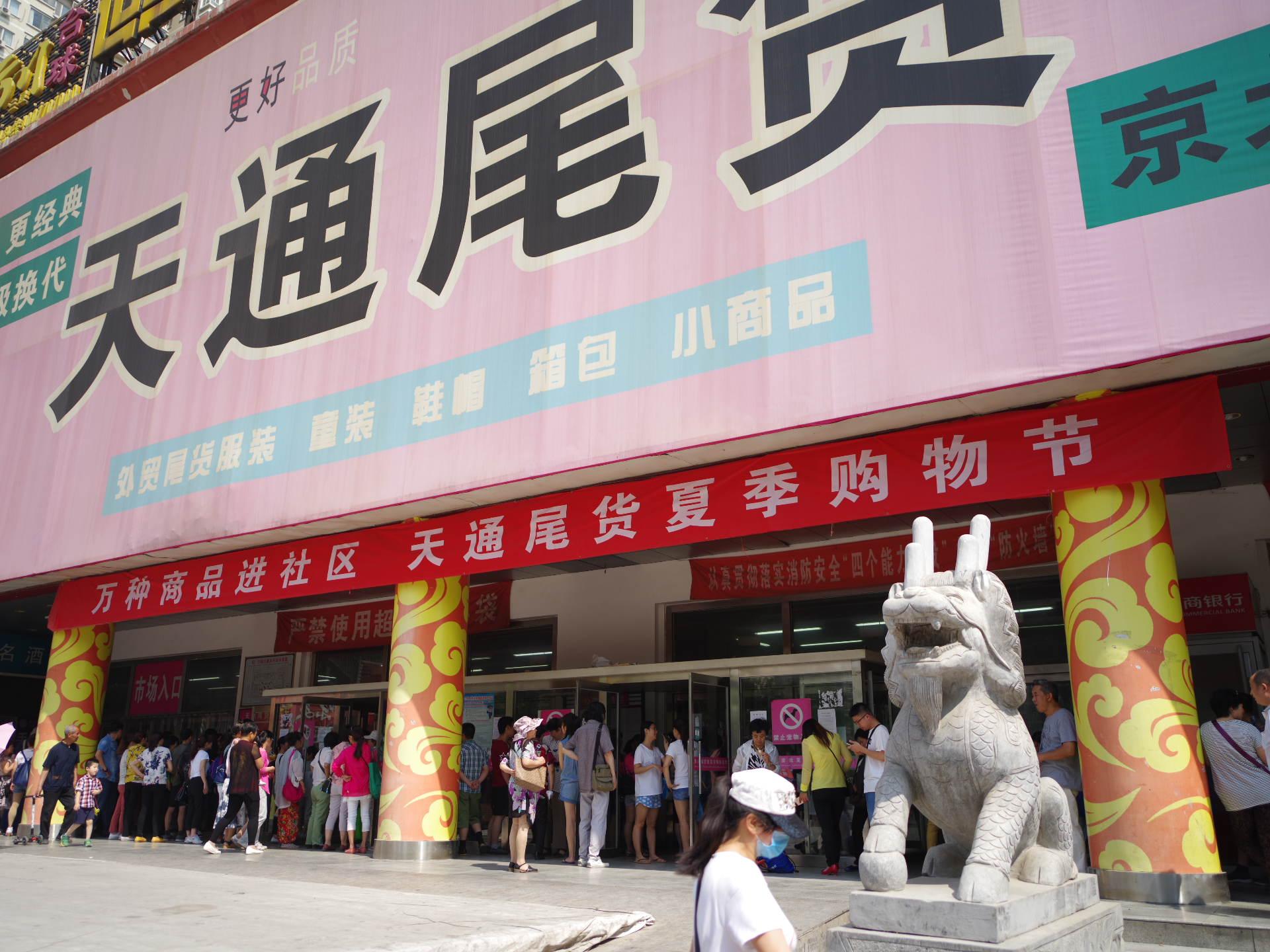 万种商品进社区,夏季购物节在天通尾货商城举行