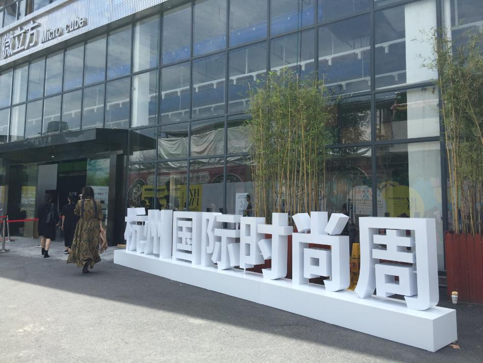 2017AW杭州国际时尚周开幕