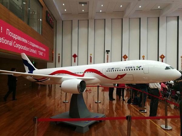 战略性合作!中俄远程宽体客机项目联合研制全面展开